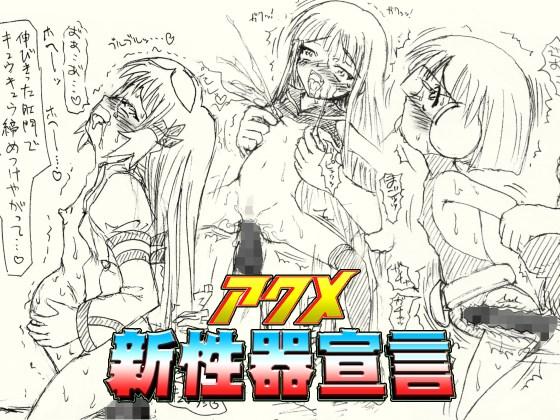~愚直屋のお惣菜5~アクメ新性器宣言 – zip Torrent Magnet-Link