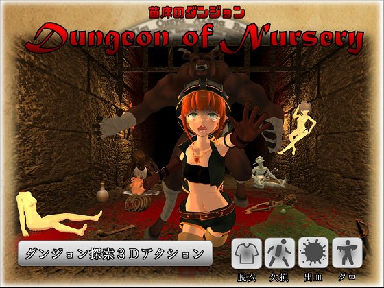 Dungeon of Nursery 苗床のダンジョン – zip Torrent Magnet-Link