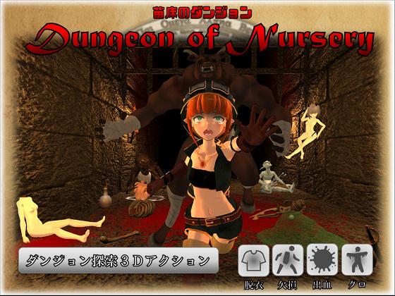 Dungeon of Nursery 苗床のダンジョン – zip Torrent Magnet-Link