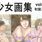 [RJ210445] 少女画集 vol.3 和装コス のDL情報 [zip rar Magnet Link Torrent]