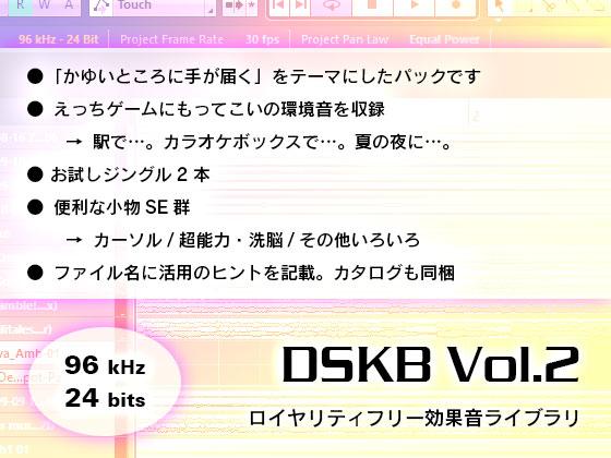 "[RJ210774] ロイヤリティフリー効果音ライブラリ ""DSKB Vol.2"" [zip rar Magnet Link Torrent]"