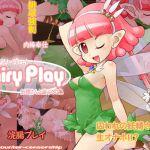 [RJ017141] fairy play のDL情報 – zip Torrent Magnet-Link