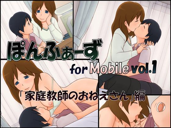 [RJ060102] ぽんふぁーず for Mobile vol.1 「家庭教師のおねえさん」編 – zip Torrent Magnet-Link