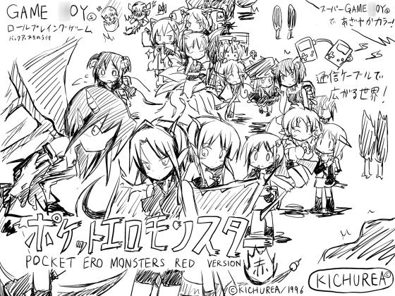 ポケットエロモンスター 赤バージョン(初回予約特典・えろえろ☆びびるべあ同梱)
