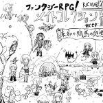 ファンタジーRPG!メイトコレクション あくせす:II(初回予約特典・中出し専用ペットめておぴっぐちゃん好評発売中! 同梱)