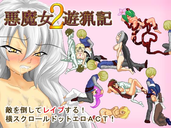 悪魔女遊猟記2 Ver2.0