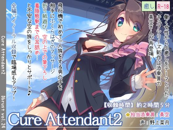 [ディーブルスト][RJ165683] Cure Attendant2 [zip rar Magnet Link Torrent]
