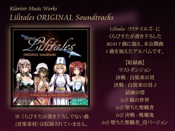 [RJ182412] Lilitales ORIGINAL Soundtracks [zip rar Magnet Link Torrent]