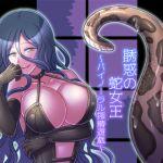 [RJ203094] 誘惑の蛇女王〜バイノーラル搾精遊戯〜 のDL情報