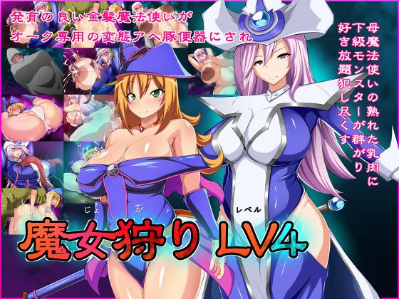 魔女狩りLV4