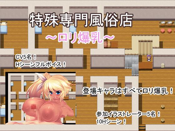 特殊専門風俗店~ロリ爆乳~