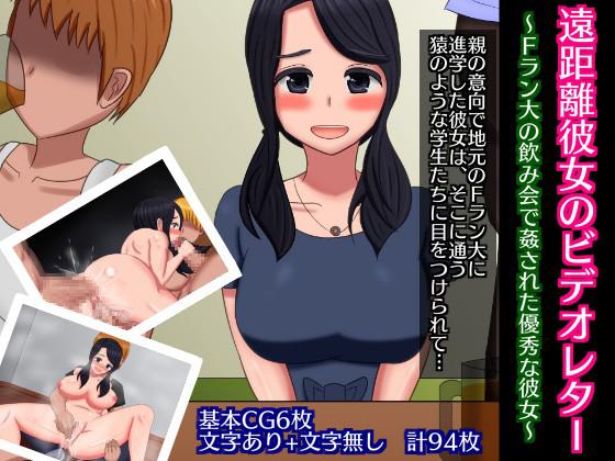 [RJ203691] 遠距離彼女のビデオレター~Fラン大の飲み会で姦された優秀な彼女~ – zip Torrent Magnet-Link