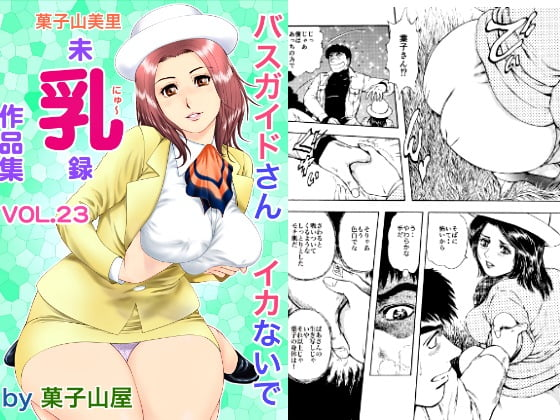 バスガイドさんイカないで 菓子山美里未乳(にゅ~)録作品集VOL.23