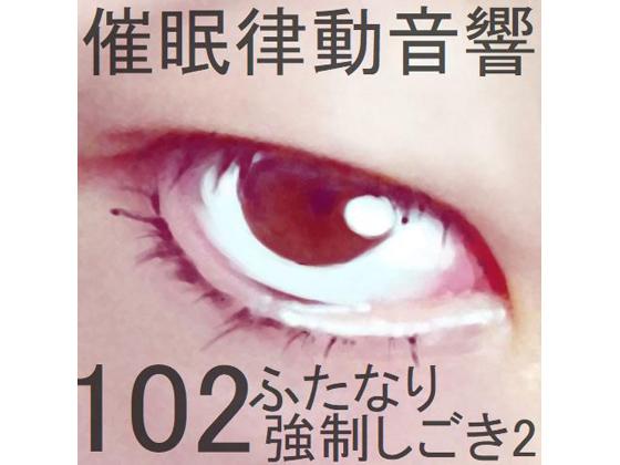 催眠律動音響102_ふたなり強制しごき2
