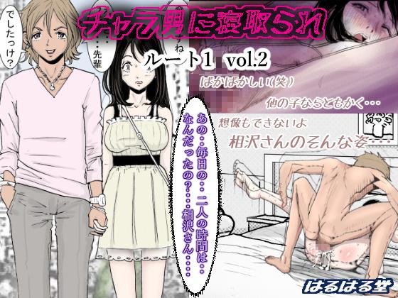 [RJ204739] チャラ男に寝取られ ルート1 Vol.2