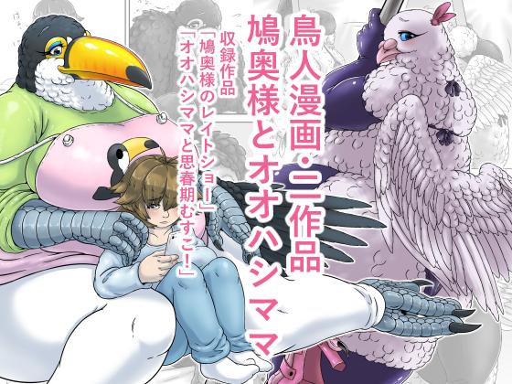 [RJ205034] 鳥人漫画・二作品〜鳩奥様とオオハシママ〜 –