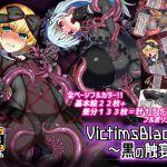 [RJ207133] VictimsBlack~黒の触宴~ のDL情報
