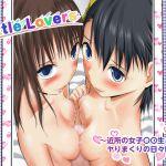 [RJ207506] Little Lovers ~近所の女子〇〇生とヤりまくりの日々編~ のDL情報