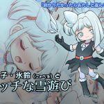 [RJ208359] 雪ん子・氷鈴とエッチな雪遊び のDL情報