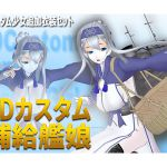 "[RJ212256] 3Dカスタム少女用追加衣装セット ""3Dカスタム 補給艦娘"" のDL情報"