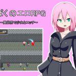 [RJ212391] ぼくのエロRPG ~異世界で少女とエッチ~ のDL情報 [zip rar Magnet Link Torrent]