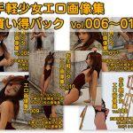 [RJ212831] お手軽少女エロ画像集Vol.006~010お買い得パック のDL情報