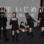 [RJ212971] THE いじめ3 学園に潜む暗部の罠 のDL情報