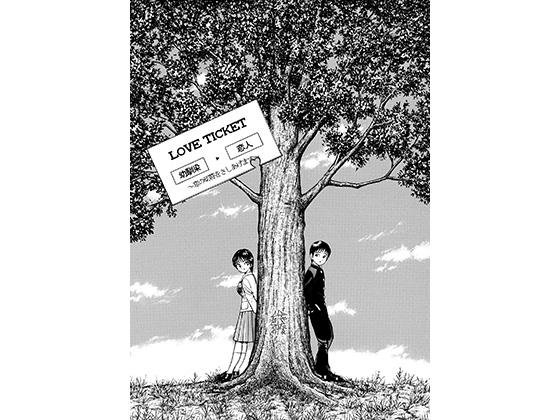 [RJ213156] LOVE TICKET ~恋の切符をさしあげます~ – zip Torrent Magnet-Link