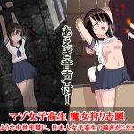 [RJ213390] マゾ女子高生・魔女狩り志願 のDL情報