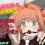[RJ182340] SAKURA BREAK3 ~密室エレベーターの悪夢~ のDL情報