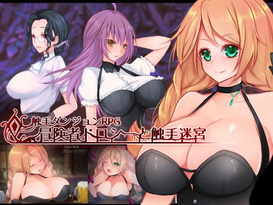 触手ダンジョンRPG~冒険者ドロシーと触手迷宮~