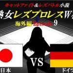 [RJ191725] 熟女レズプロレスW杯 Episode 9 日本VSドイツ キャットファイト&レズバトル小説 のDL情報