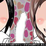 [RJ192176] 2人の女子の見ている前でオナニーさせられる男子 のDL情報