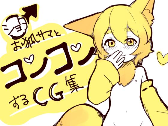 [RJ192434] ショタお狐サマとコンコンするCG集 –