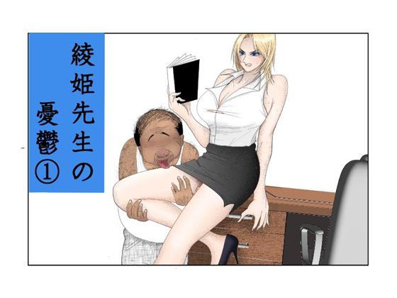 [RJ194445] 綾姫先生の憂鬱(1) [zip rar Magnet Link Torrent]