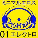 [RJ194536] オナサポBGMミニマルエロス_01_エレクトロ のDL情報 [zip rar Magnet Link Torrent]