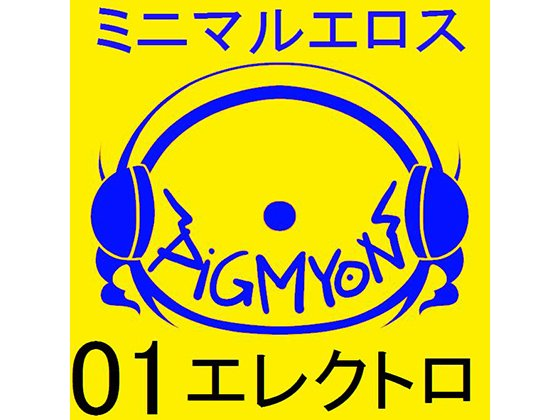 [RJ194536] オナサポBGMミニマルエロス_01_エレクトロ [zip rar Magnet Link Torrent]