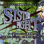 [RJ194726] Sister Fight のDL情報 – zip Torrent Magnet-Link