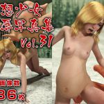 [RJ195124] 仮想少女陵辱写真集 Vol.31(DLsite版) のDL情報
