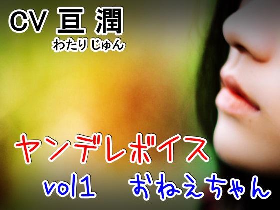 [RJ195889] ヤンデレシリーズ vol1 ~お姉ちゃん~ – zip Torrent Magnet-Link