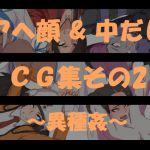 [RJ197705] 【アヘ顔&中だし】CG集その2~異種姦~ のDL情報