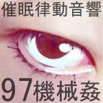 [RJ198522] 催眠律動音響97_機械姦 のDL情報