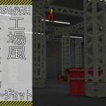 [RJ198566] 3Dカスタム少女背景MOD 工場風 屋内駐車場 のDL情報 – zip Torrent Magnet-Link