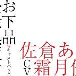 [RJ198708] お下品公衆熟便女〜Wキャストパック〜 のDL情報