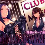 [RJ198817] Club MASOINWASH 3  -舞鶴ローザ編- のDL情報