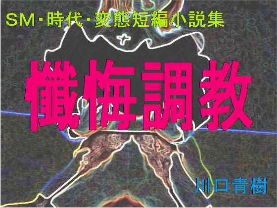 SM・時代・変態短編小説集「懺悔調教」