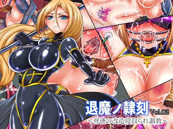 退魔ノ隷刻 Vol.02 ~背徳の改造寝取られ調教~