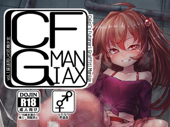 CFG_MANIAX vol.1 & CFG Vol.1+2