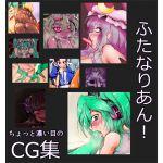 [RJ200574] ちょっと濃い目のCG集 ふたなりあん! のDL情報