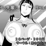 [RJ201138] 憧れの先輩に~はじめての痴漢デート!~ のDL情報 [zip rar Magnet Link Torrent]